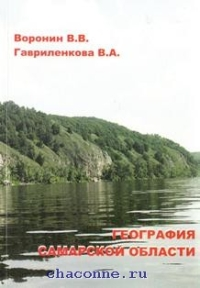 География Самарской области